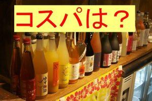 赤短の梅酒の値段