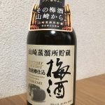 山崎梅酒の画像