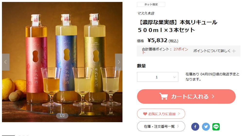 本気梅酒の通販サイト