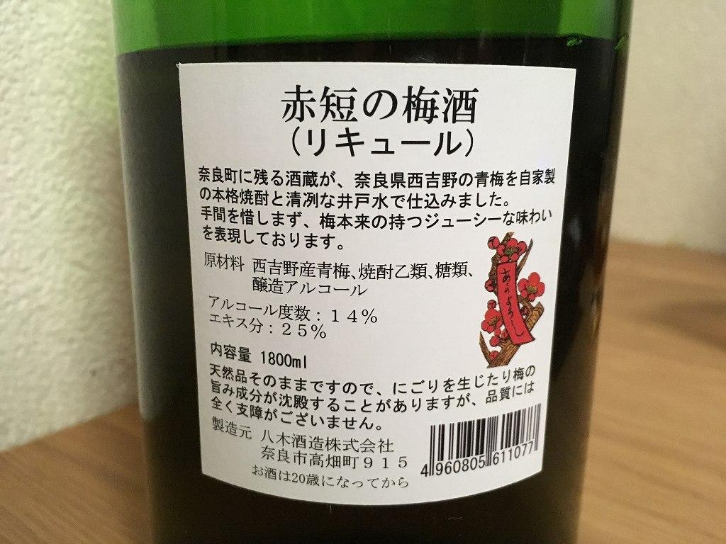 赤短梅酒の濃度