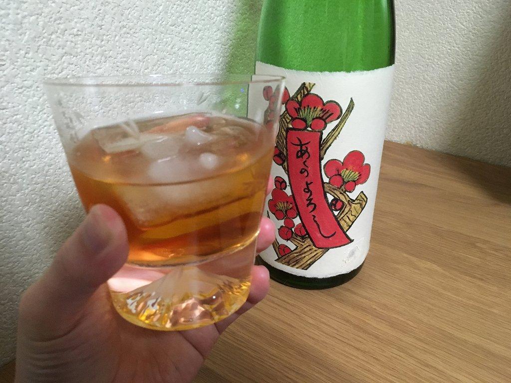 赤短梅酒飲み方考察