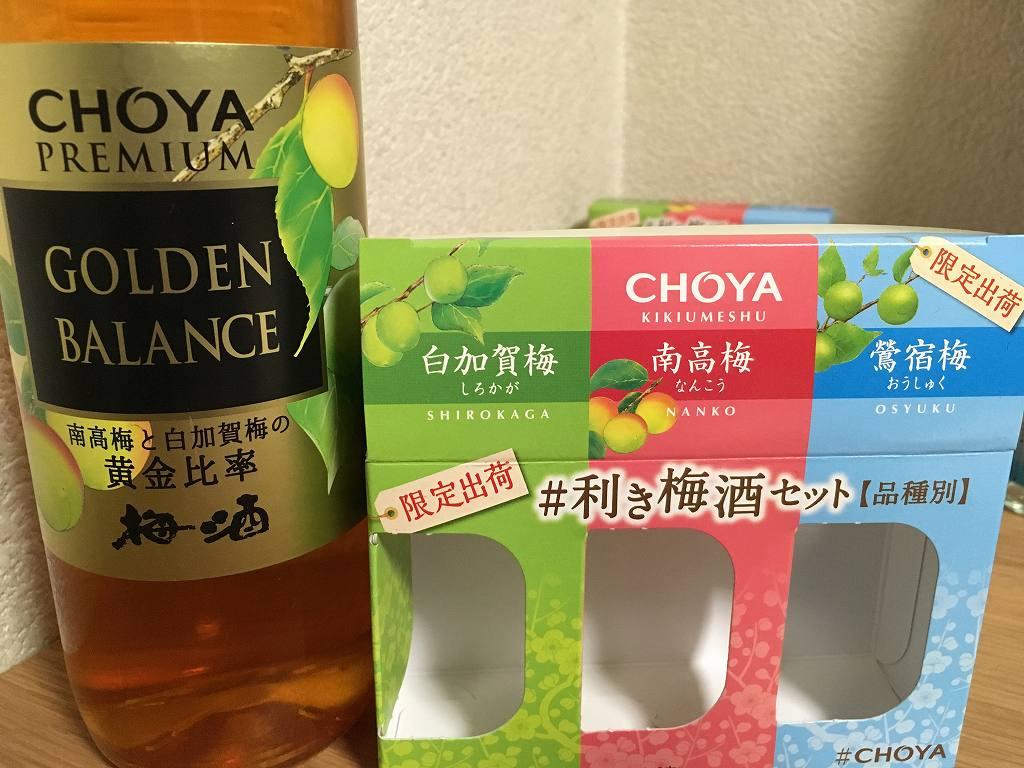 イオン限定チョーヤの梅酒