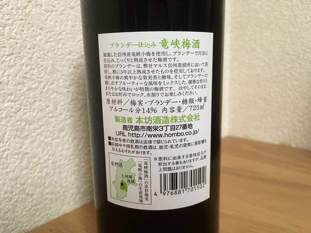 竜峡梅酒 ラベル