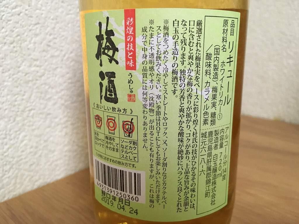 さつまの梅酒の濃度