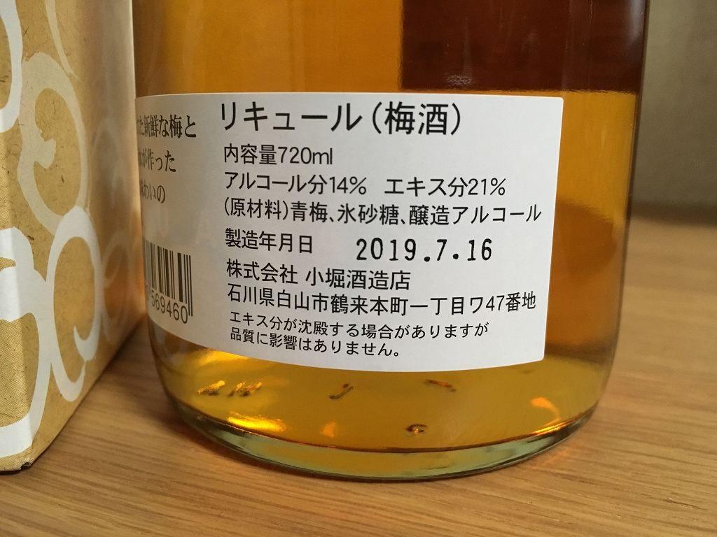 加賀梅酒の詳細