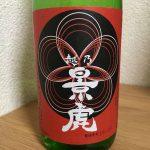 越乃景虎梅酒の画像