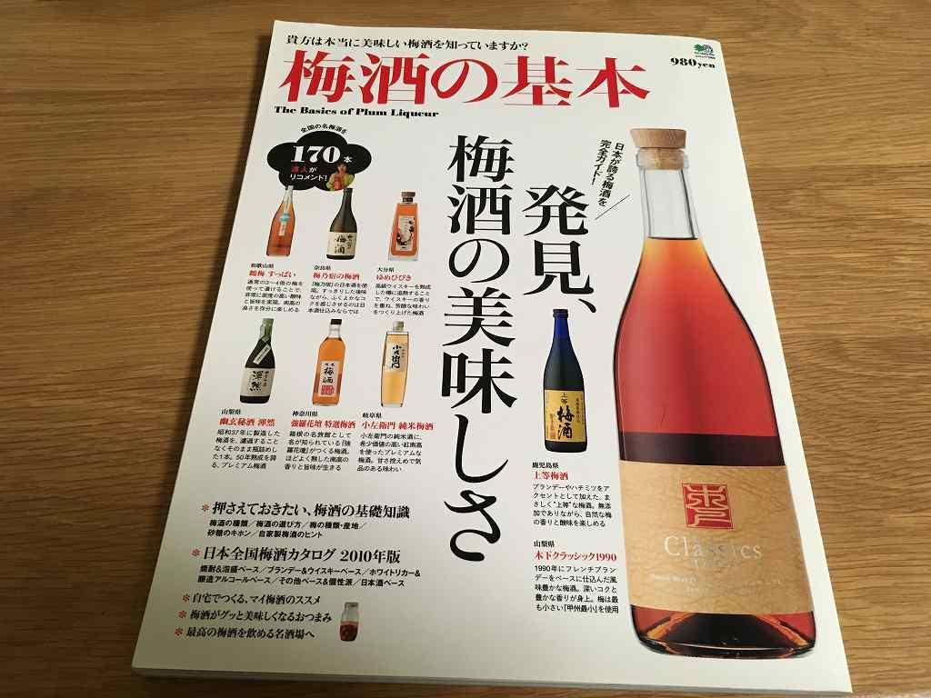 美味しい梅酒の探し方