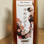 ゆめひびき梅酒の画像