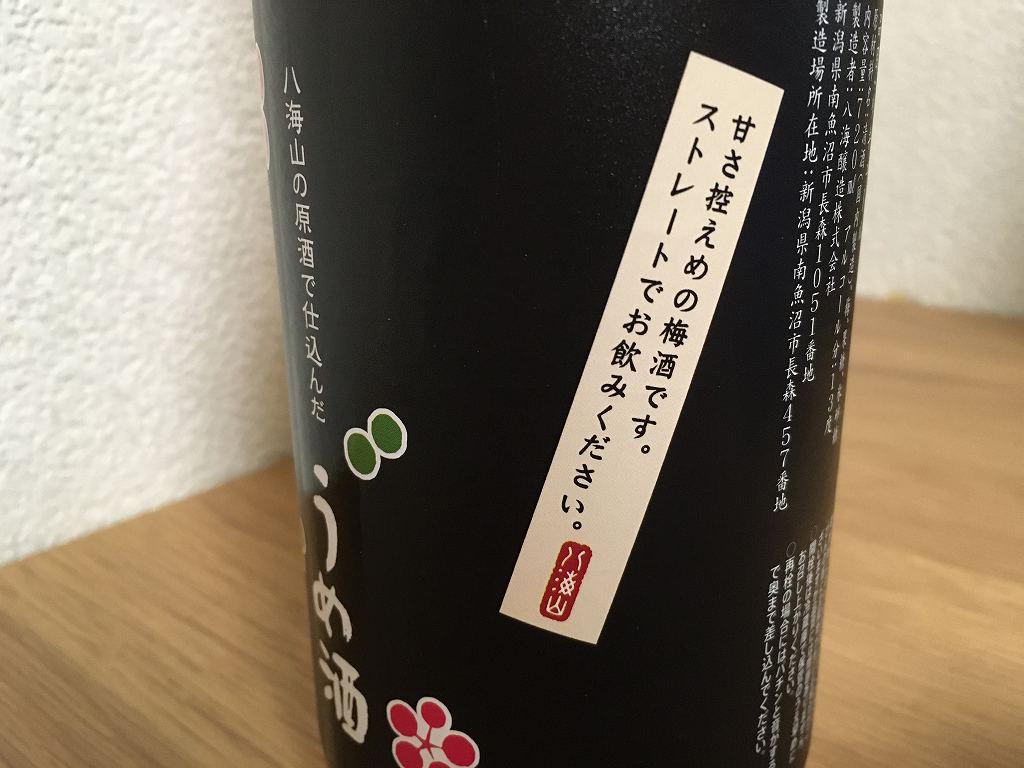 八海山の梅酒瓶
