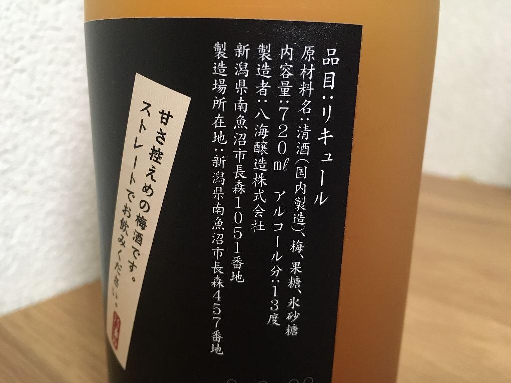 八海山の梅酒情報
